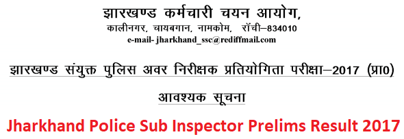 Jharkhand Police Sub Inspector Prelims Result 2017
