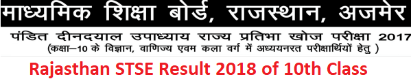 STSE Rajasthan Result 2018 10th class
