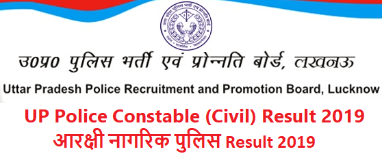 UP Police Constable Civil Result 2019