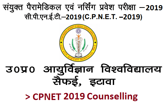 CPNET 2019 Counselling