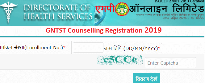 MP GNTST Counselling 2019