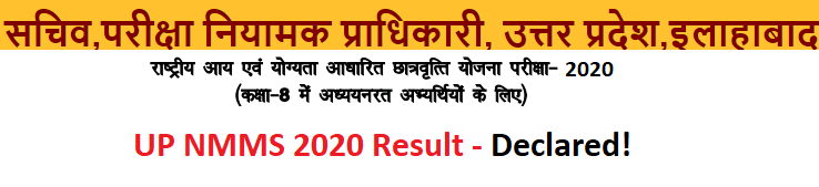 UP NMMS Scholarship Result 2020